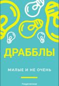 """Обложка книги """"Драбблы"""""""