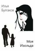 """Обложка книги """"Моя Изольда"""""""