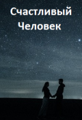 """Обложка книги """"Счастливый человек"""""""