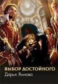 """Обложка книги """"Выбор Достойного"""""""