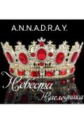 """Обложка книги """"Невеста наследника """""""
