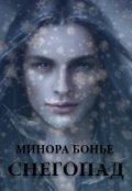"Обложка книги ""Снегопад"""