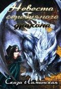 "Обложка книги ""Невеста серебряного дракона"""
