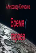"""Обложка книги """"Время героев"""""""