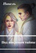 """Обложка книги """"Под покровом тайны"""""""