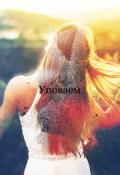 """Обложка книги """"Уповаем"""""""