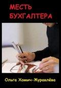 """Обложка книги """"Месть Бухгалтера"""""""