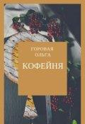 """Обложка книги """"Кофейня"""""""