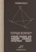 """Обложка книги """"Тетрада Величко"""""""