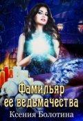 """Обложка книги """"Фамильяр ее ведьмачества"""""""