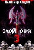 """Обложка книги """"Злой Орк 3"""""""