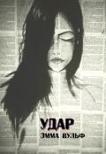 "Обложка книги ""Удар"""