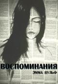 """Обложка книги """"Воспоминания"""""""