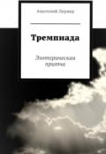 "Обложка книги ""Тремпиада. Эзотерическая Притча"""