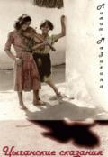 """Обложка книги """"Цыганские сказания"""""""