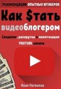 """Обложка книги """"Как стать видеоблогером"""""""