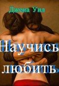 """Обложка книги """"Научись любить"""""""