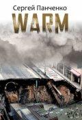 """Обложка книги """"Warm"""""""