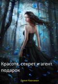 """Обложка книги """"Красота, секрет и агент в подарок"""""""