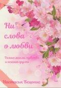 "Обложка книги ""Ни слова о любви"""