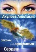"""Обложка книги """"Законы (не)каменных сердец"""""""