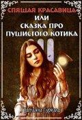 """Обложка книги """"Спящая красавица, или Сказка про пушистого котика"""""""
