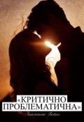 """Обложка книги """"Критично Проблематична """""""