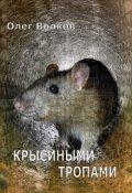 """Обложка книги """"Крысиными тропами"""""""