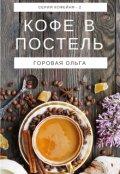 """Обложка книги """"Кофе в постель"""""""