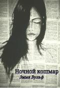 """Обложка книги """"Ночной кошмар"""""""