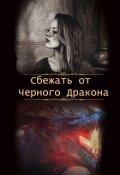 """Обложка книги """"Сбежать от Чёрного Дракона """""""