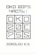 """Обложка книги """"Око:2075 часть первая"""""""