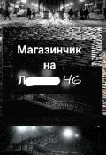 "Обложка книги ""Магазинчик на Л**** 46 """