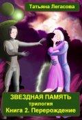 """Обложка книги """"Звездная память Книга 2 Перерождение"""""""