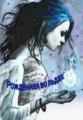 """Обложка книги """"Рождённая во льдах"""""""