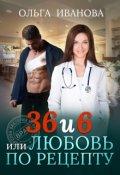 """Обложка книги """"36 и 6 или Любовь по рецепту"""""""