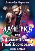 """Обложка книги """"Зачетка, или с Новым Годом, Глеб Борисович! (книга 2)"""""""
