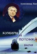 "Book cover ""Кумиры и потомки. Басня."""
