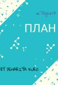 """Обложка книги """"План"""""""