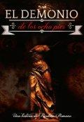 """Cubierta del libro """"El Demonio de los Ocho Pies"""""""