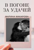 """Обложка книги """"В погоне за удачей"""""""
