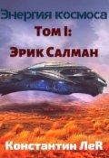 """Обложка книги """"Энергия космоса. Том 1: Эрик Салман."""""""