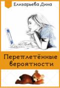 """Обложка книги """"Переплетённые вероятности"""""""