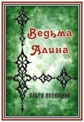 """Обложка книги """"Ведьма Алина"""""""
