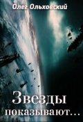 """Обложка книги """"Звезды показывают"""""""