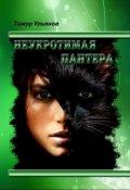 """Обложка книги """"неукротимая пантера"""""""