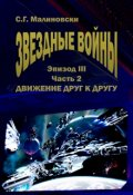 """Обложка книги """"Звёздные войны, эпизод Iii, часть 2 - Движение друг к другу"""""""