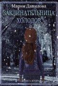"""Обложка книги """"Заклинательница холодов. Книга вторая"""""""