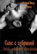 """Обложка книги """"Секс с зубрилой (роман)"""""""
