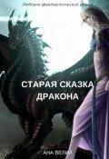"""Обложка книги """"Старая сказка дракона """""""